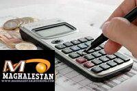 اداره مالیاتی